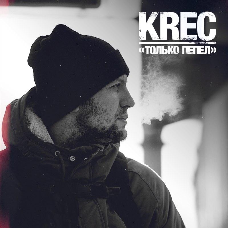 KREC с новым треком в храктерном для них стиле