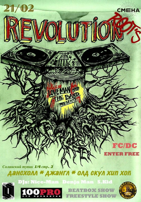REVOLUTION ROOTS (DJ Nice-Man, S. Kid, Denja Man)