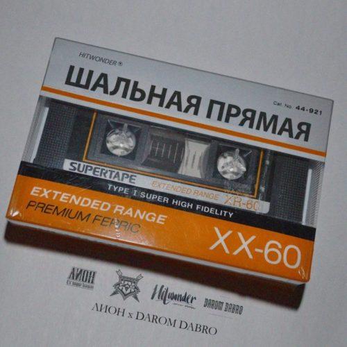 Шальная прямая — новый совместный трек от Лиона и DAROM DABRO