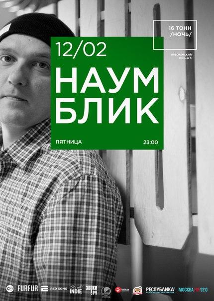 12/02/16 | Москва | Наум Блик в клубе «16 тонн»