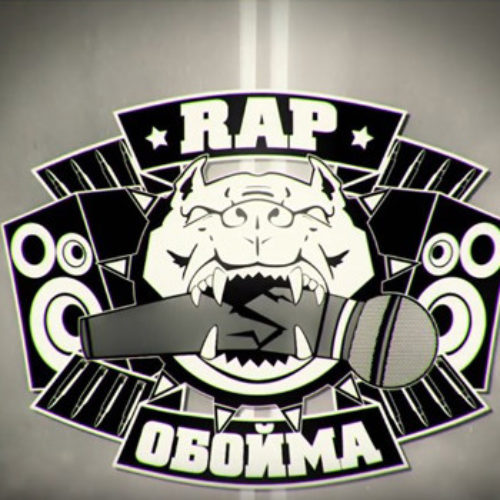Rap Обойма#96 (KoDO)