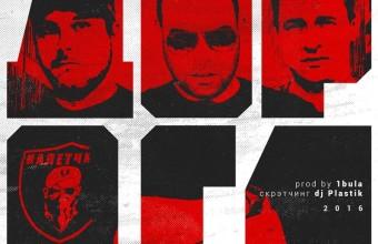 Нежданчик на hh4real: совместный трек ШеFF из BadB, White Hot Ice и Руставели (Многоточие)