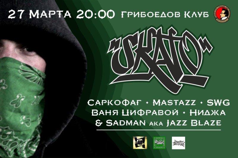 27 марта | SKATO [Краснодар] в клубе «Грибоедов»