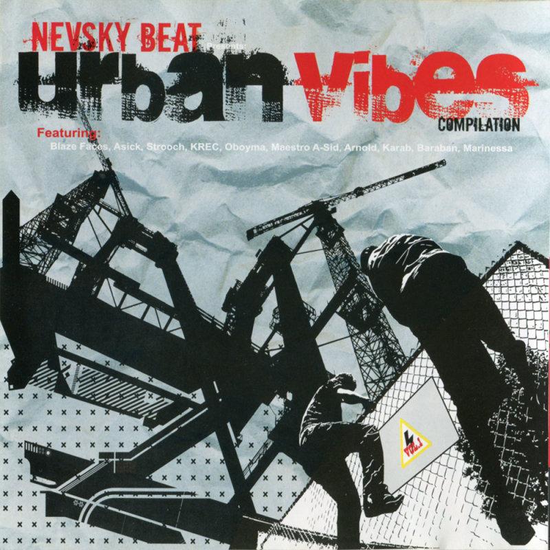 Nevsky_Beat-Urban_Vibes-2007_Стереозвук_CD_00