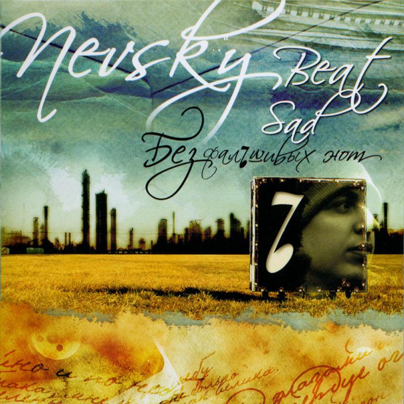 Sad_Nevsky_Beat-Без_Фальшивых_Нот-2005_МедиаТон_CD_00