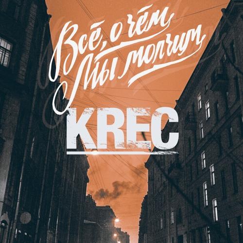 KREC с новым треком «Всё, о чём мы молчим»