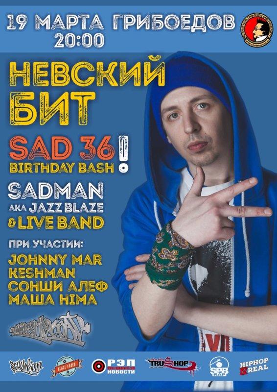 19 марта | SadMan (Невский Бит) в клубе «Грибоедов»