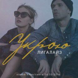 Лигалайз с новым видео на трек «Укрою», с предстоящего релиза