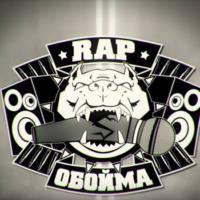 Rap Обойма