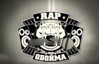 Rap Обойма #102 (Эдик Газон a.k.a. Gazone, Breakdiz 2016)