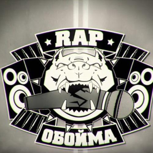 Rap Обойма #108