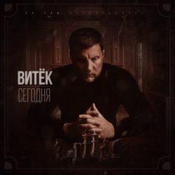 XX FAM (Витёк, Fuze, Рэккет) с новым видео «Пообещай Мне»