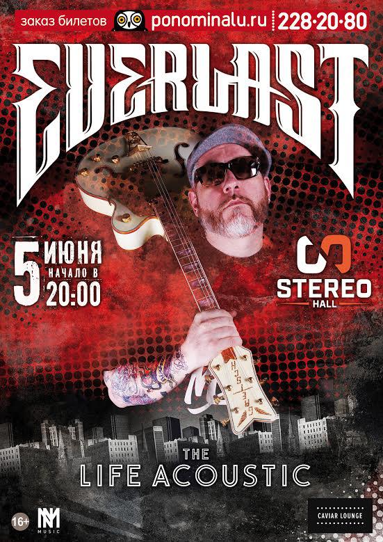 Everlast вновь в Москве, 5 июня 2016 года