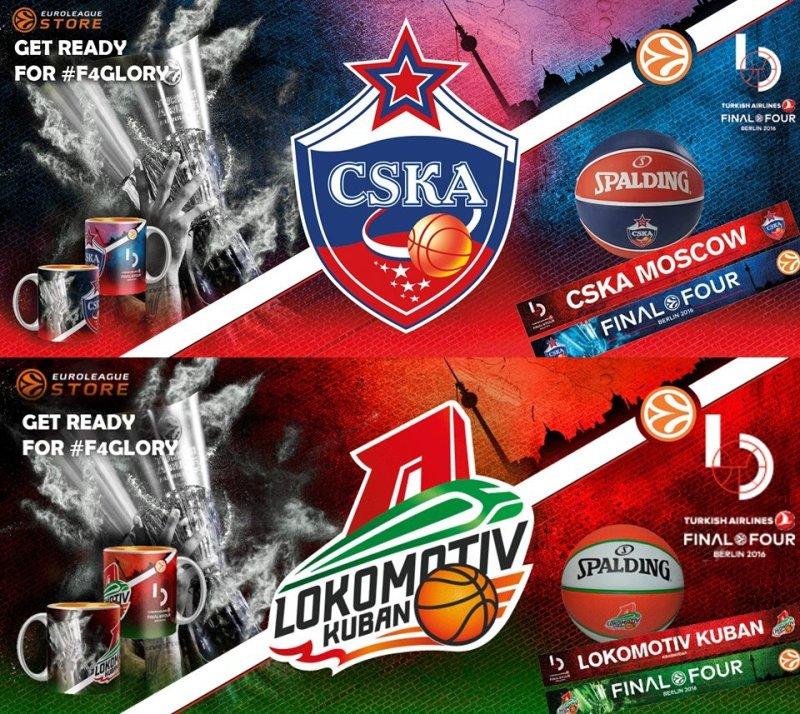 Баскетбол: Сегодня сыграют ЦСКА и Локомотив в Финале Четырёх лучших команд Европы