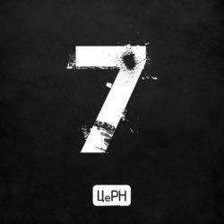 ЦеРН «7» (2016)