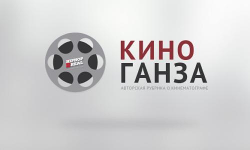 КиноГанза#4 (авторский обзор фильмов): «Дэдпул», «Кто я», «Тайна в их глазах», «Виктор Франкенштейн», «50 оттенков черного»