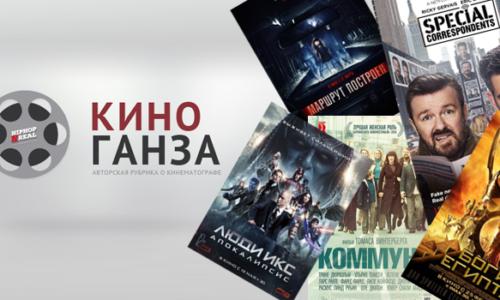 КиноГанза#5: «Люди Икс: Апокалипсис», «Маршрут построен», «Коммуна», «Боги Египта», «Специальные корреспонденты»