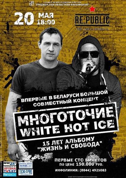 20 мая МИНСК — Многоточие (Руставели, dj HASSAN) + WHITE HOT ICE