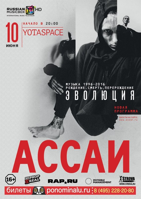 Ассаи в Москве, 10 июня 2016 (Yotaspace)