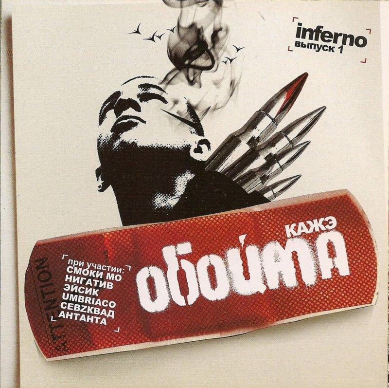 42qk-Kaje-Oboyma-Inferno-Vyipusk-1