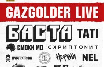 Автобиографичное видео-приглашение от Басты и певицы Charusha на ежегодный фест с новым названием Gazgolder Live