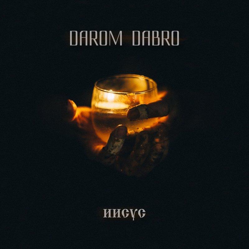 Молитва в стиле хип-хоп от DAROM DABRO