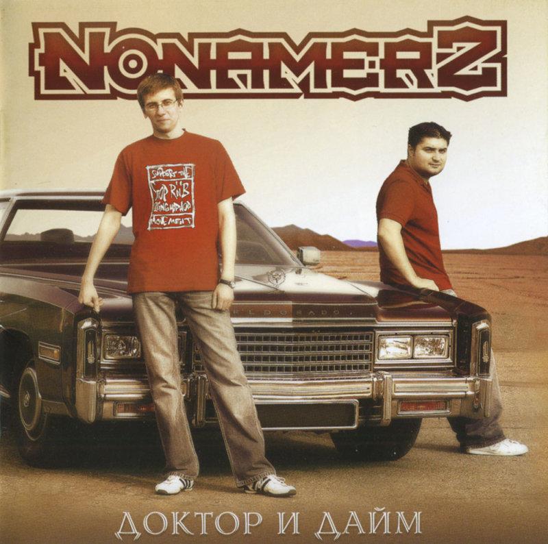 NONAMERZ-Доктор_и_Дайм-2006_CD_00