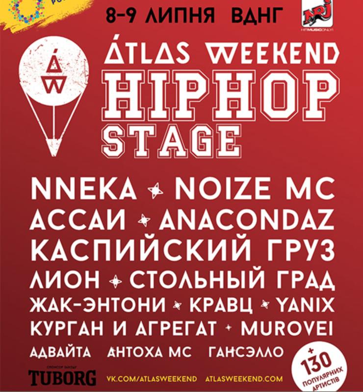ATLAS WEEKEND – самый большой фестиваль этого лета в Киеве