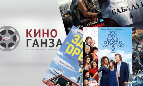 КиноГанза#9: «Эдди Орёл», «Мобильник», «Биркебейнеры», «Бабадук», «Моя большая греческая свадьба 2»