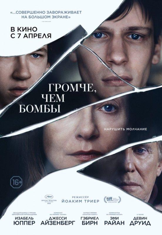 Громче, чем бомбы (2015)