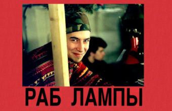 Вышел документальный фильм «РАБ ЛАМПЫ» о Грюндиге