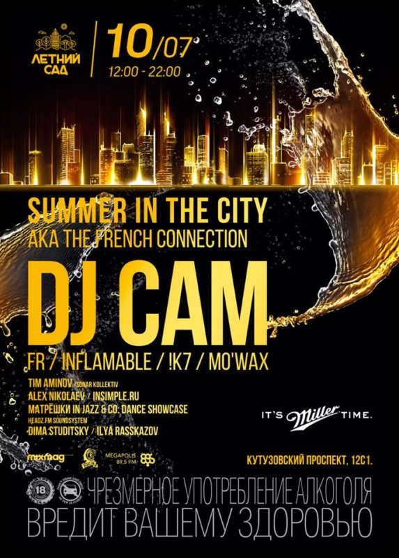 SUMMER IN THE CITY (DJ Cam) в Москве