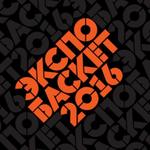 Завтра! «Экспо-Баскет 2016» — праздник баскетбола в Лужниках!