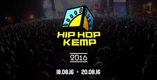 Едем на Hip Hop Kemp 2016?