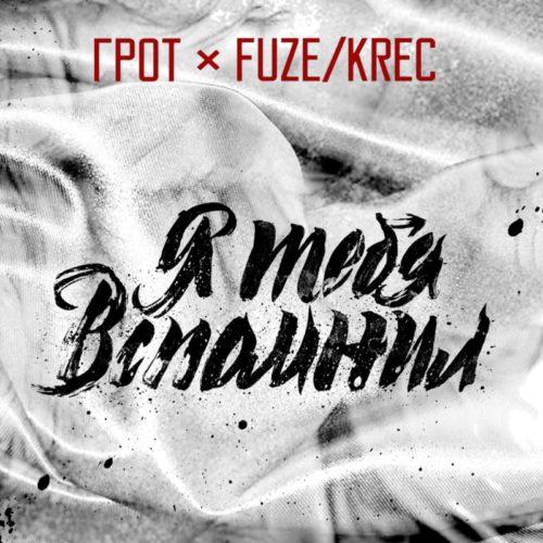 Группа ГРОТ представила совместный трек с Fuze (KRec)