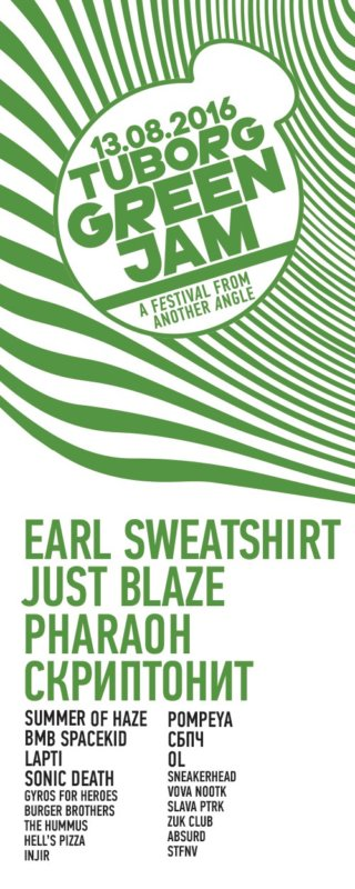 Фестиваль «Green Jam»