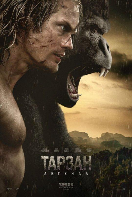 «Тарзан. Легенда» (2016)