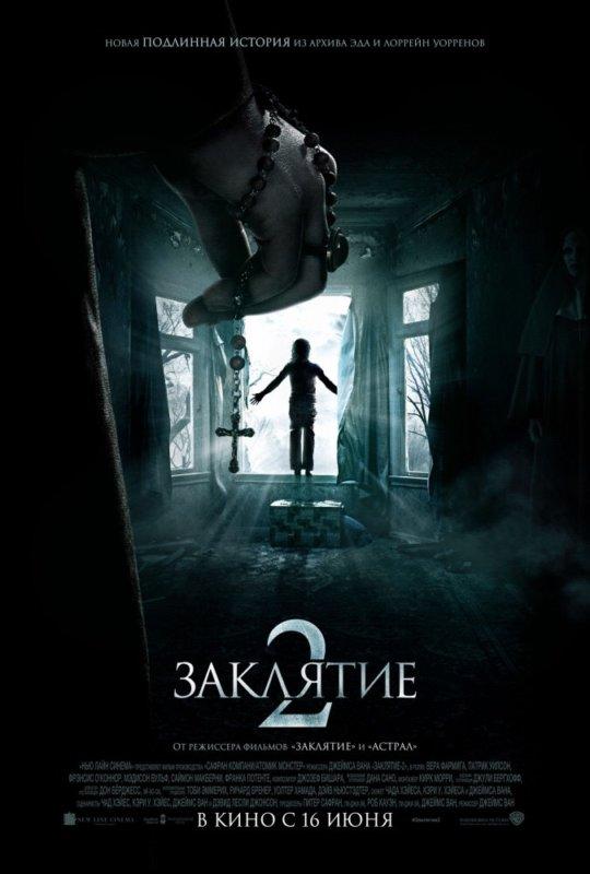 «Заклятие 2» (2016)