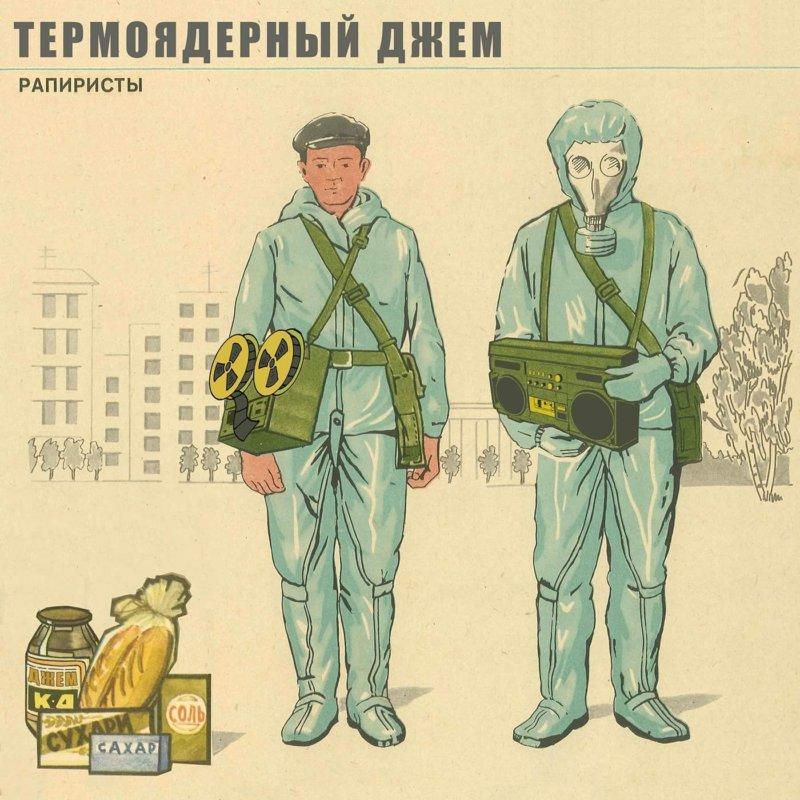DJ Tengiz выпускает альбом Термоядерный Джем «Рапиристы» 1992 года, в поддержку участника коллектива, попавшего в аварию