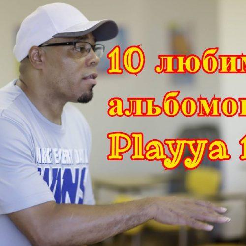 10 ЛЮБИМЫХ АЛЬБОМОВ: Playya 1000