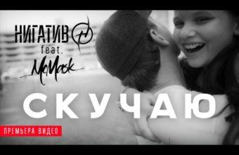 Нигатив feat. McMask с новым видео «Скучаю»
