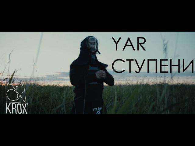 YAR — СТУПЕНИ