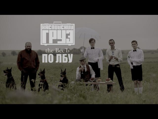 Каспийский Груз — По Лбу [Премьера клипа]