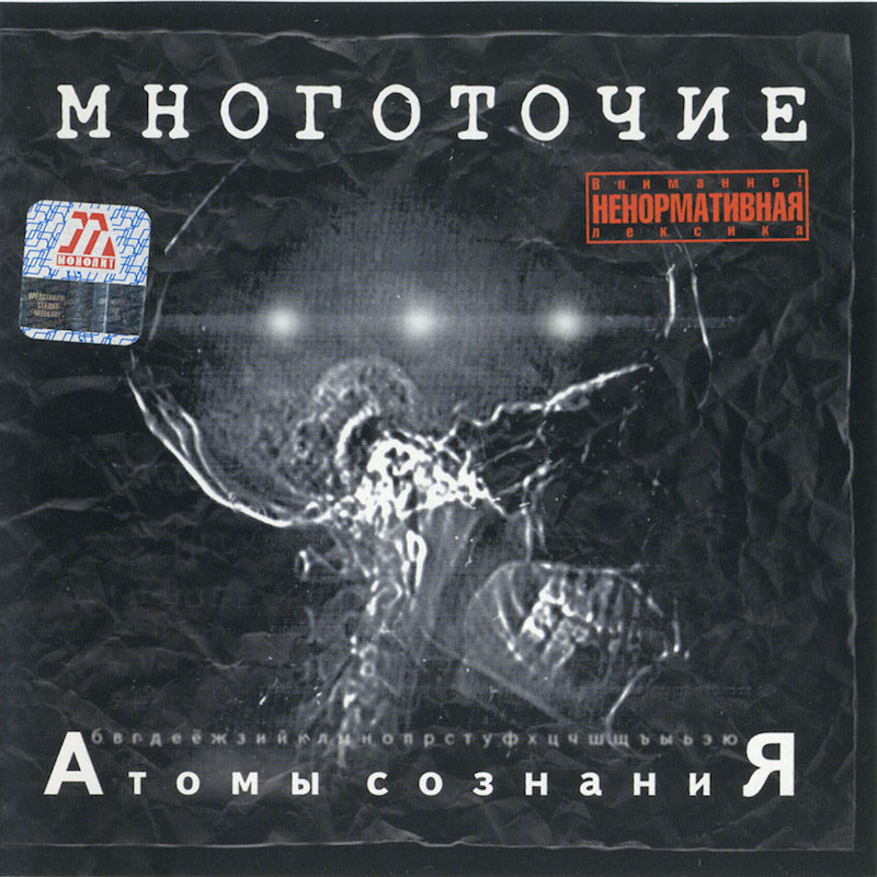 Многоточие «Атомы сознания» (2002)