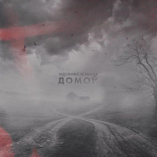 ИДЕФИКС и ГАНЗА «Домой» (single)
