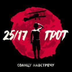 25/17 и ГРОТ — «Солнцу навстречу». Премьера EP