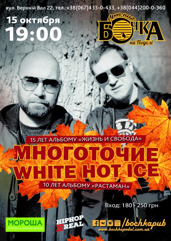 МНОГОТОЧИЕ и WHITE HOT ICE в Киеве