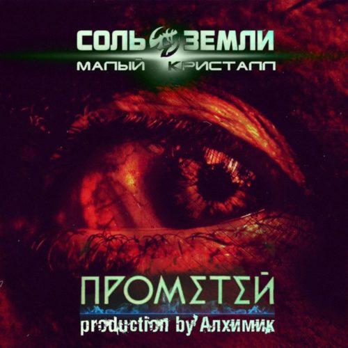 Премьера сингла: Малый Кристалл (Соль Земли) — «Прометей»