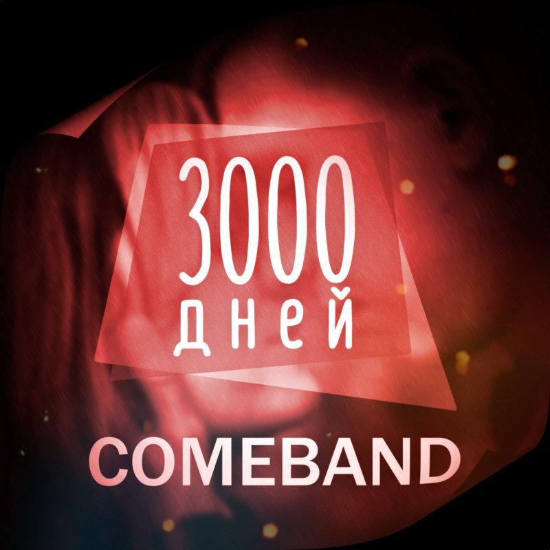 Группа из Арзамаса COMEBAND представила новый трек «3000 Дней»