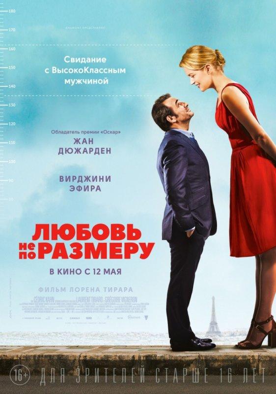 «Любовь не по размеру» (2016)